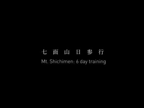 七面山 日参行